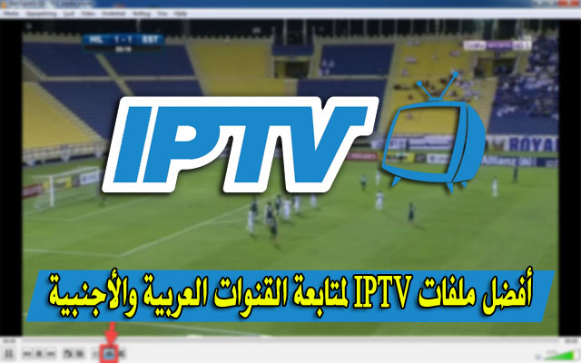 تمتع بمتابعة أفضل القنوات والباقات العربية والأجنبية المفتوحة والمشفرة مع أفضل ملفات IPTV ستجربها على الإطلاق | موضوع محدث باستمرار