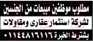 وظائف فى جريدة الاهرام الجمعة 21/10/2016