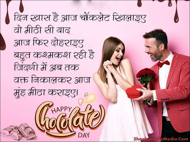 Chocolate Day wishes images messages for girlfriend in hindi