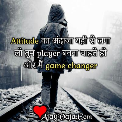 Facebook Hindi attitude status