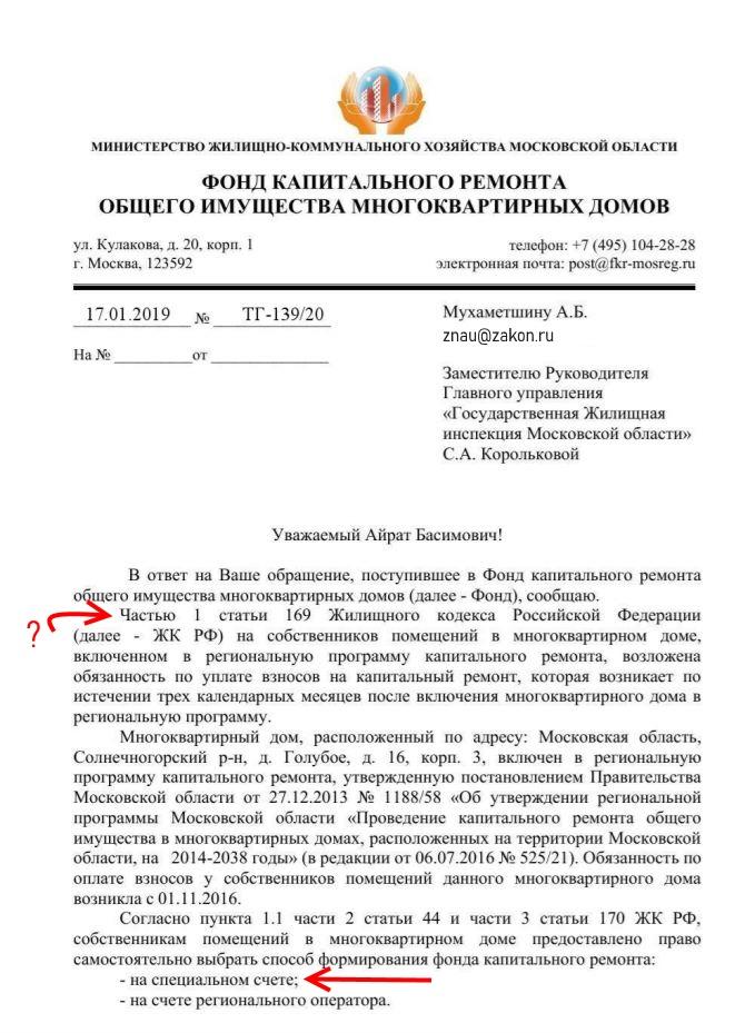 Ответ ФКР МО по вопросу капитального ремонта