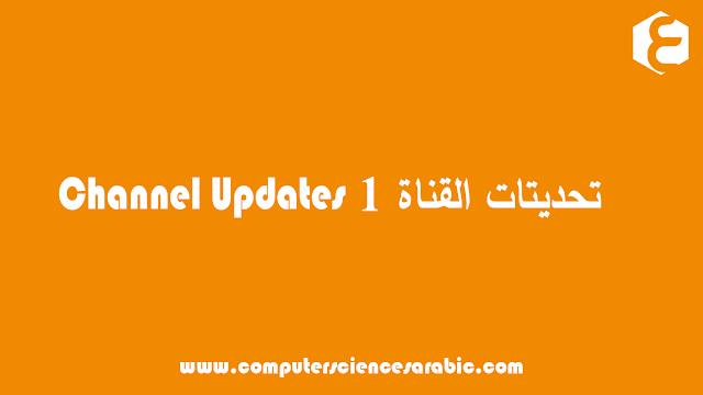 تحديتات القناة 1 Channel Updates