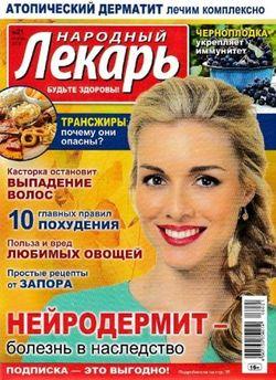 Читать онлайн журнал<br>Народный лекарь (№21 октябрь 2016)<br>или скачать журнал бесплатно