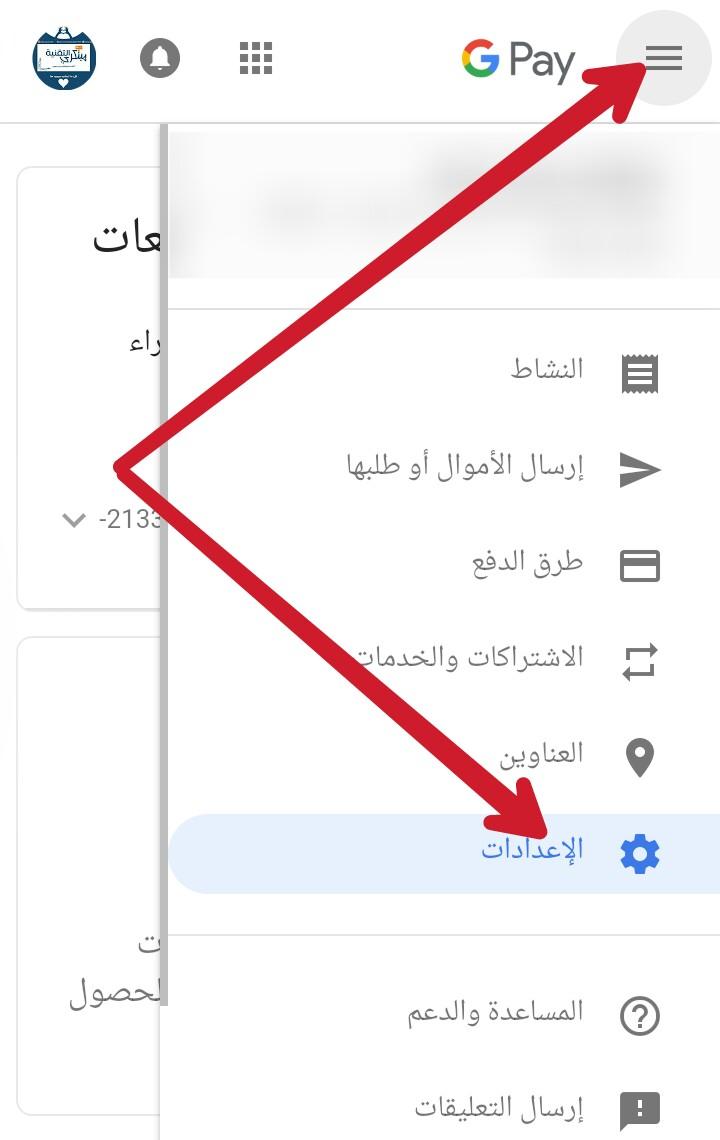f5d18a7bb بعد كتابة هذه المعلومات ، أضغط على زر حفظ ، ثم أرجع للقائمة السابقة ، وأضغط  على الإعدادات: