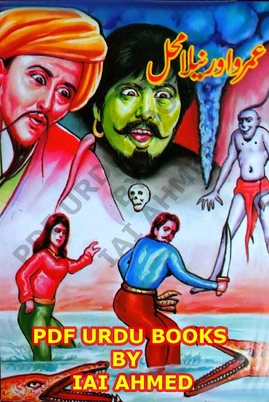 Umro Ayar Story In Urdu Pdf