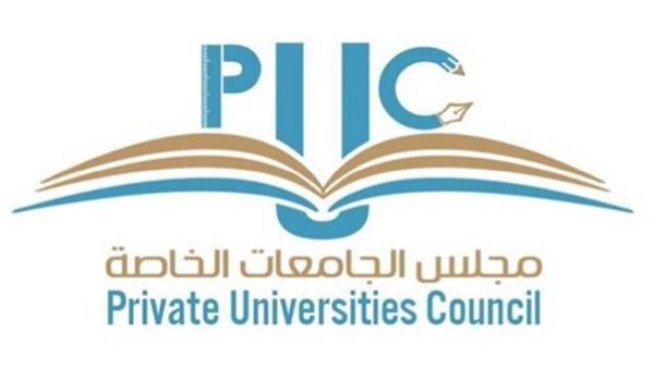 تنسيق الجامعات الخاصه لعام 2016-2017