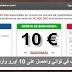 افضل بديل ادسنس 10 يورو عند التسجيل و10 يورو عن كل من سجل من خلالك