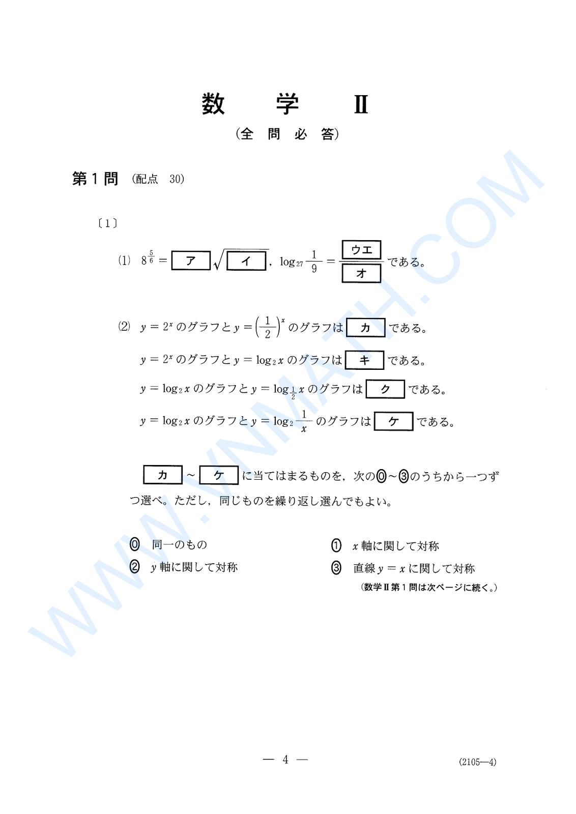 Đề thi Senta tuyển sinh đại học môn Toán ở Nhật Bản