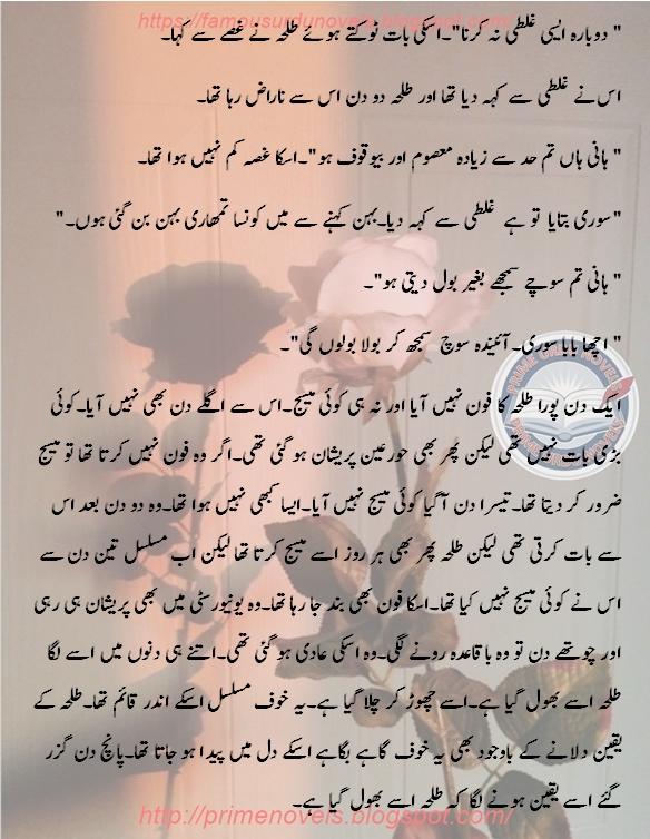 EZ Readings Time Pass Novel By Tayiba Tahir Epi 3