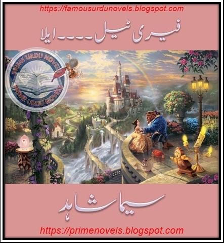 Free download Fairy tale ELLA novel by Seema Shahid Part 1 pdf