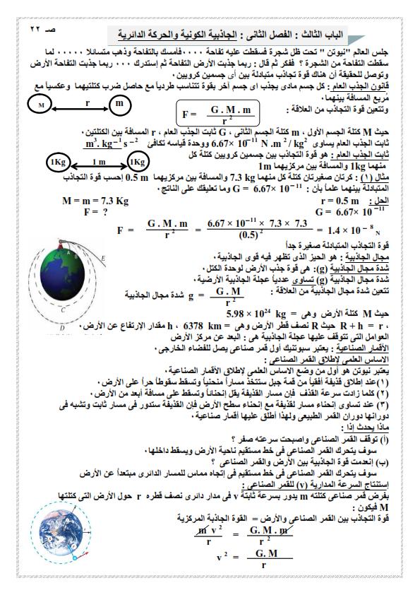 أفضل مراجعة فيزياء للصف الاول الثانوي ترم ثاني نظام جديد %25D9%2585%25D8%25B0%25D9%2583%25D8%25B1%25D8%25A9%2B%25D8%25A7%25D9%2584%25D9%2581%25D9%258A%25D8%25B2%25D9%258A%25D8%25A7%25D8%25A1%2B%25D8%25A7%25D9%2588%25D9%2584%25D9%2589%2B%25D8%25AB%25D8%25A7%25D9%2586%25D9%2588%25D9%2589_022