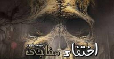 قصة رعب في الأردن .. اختفاء مفاجئ، رعب