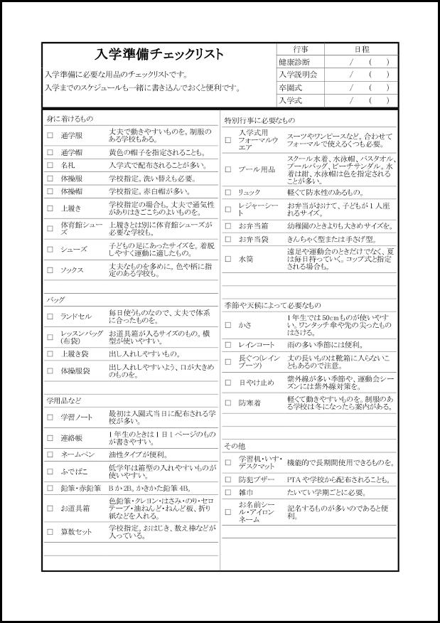 入学準備チェックリスト 010