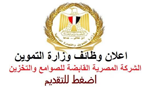 نتيجة بحث الصور عن الشركة المصرية القابضة للصوامع والتخزين