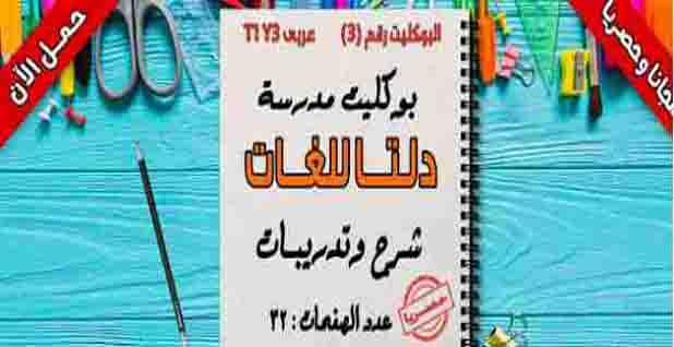 تحميل  بوكليت في منهج اللغة العربية للصف الثالث الابتدائي لغات الترم الأول 2019