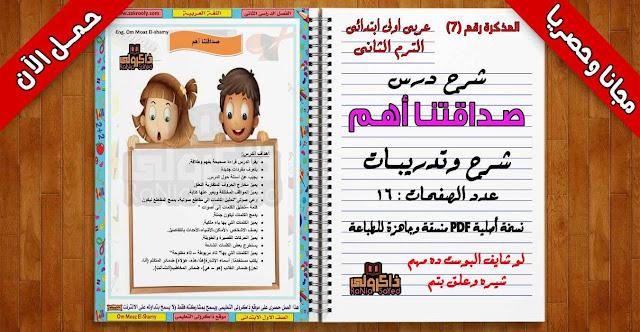 تحميل مذكرة شرح درس صداقتنا أهم من منهج اللغة العربية للصف الاول الابتدئي الترم الثاني (حصريا)