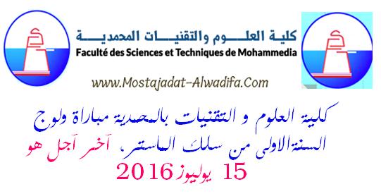 كلية العلوم و التقنيات بالمحمدية مباراة ولوج السنة الاولى من سلك الماستر، آخر آجل هو 15 يوليوز 2016