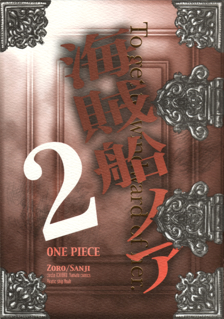 Hình ảnh PSN%252520 %252520Volume%25252002 PSN_Volume_02_p00 in One Piece Doujinshi - Pirate Ship Noah