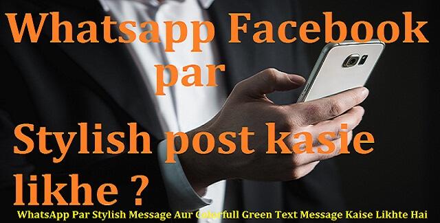 WhatsApp Par Stylish  Message Aur Colorfull Green Text Message Kaise Likhte Hain