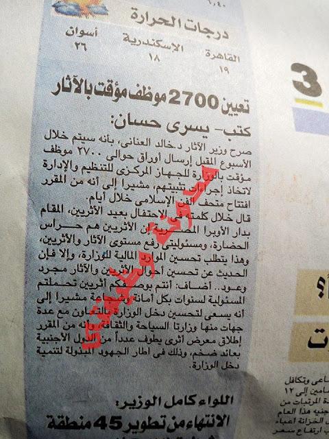وظائف وزارة الآثار تعيين 2700 موظف بالاثار منشور فى جريدة المساء 2019