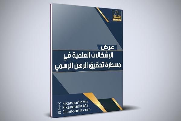 الإشكالات العلمية في مسطرة تحقيق الرهن الرسمي في التشريع المغربي PDF