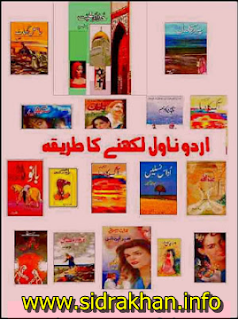 Novels Likhne Ka Tariqa