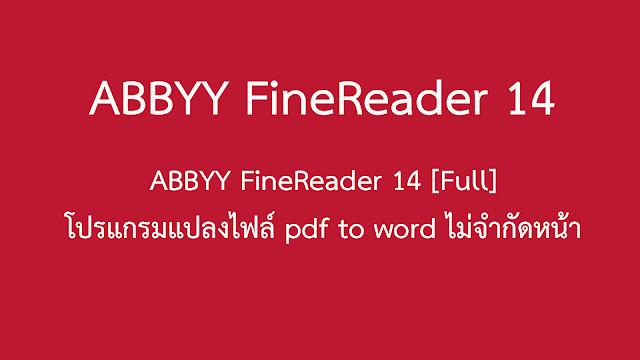โปรแกรมแปลงไฟล์ PDF to Word ที่ดีที่สุด โปรแกรมแปลงไฟล์ pdf เป็น word