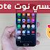 أحصل على شكل جلاكسي نوت Note 7 في هاتفك بمميزات رائعة !