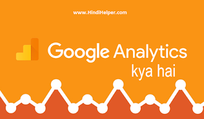 Google Analytics kya hai