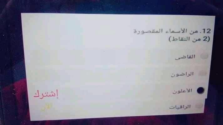 امتحان لغة عربية تجريبي لامتحان 19 مايو للصف الاول الثانوي 0%2B%25282%2529