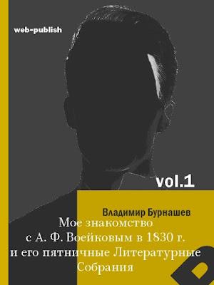 Владимир Бурнашев. Мое знакомство с А. Ф. Воейковым в 1830 году
