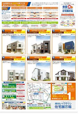 越谷レイクタウン住宅展示場 2月キャンペーン