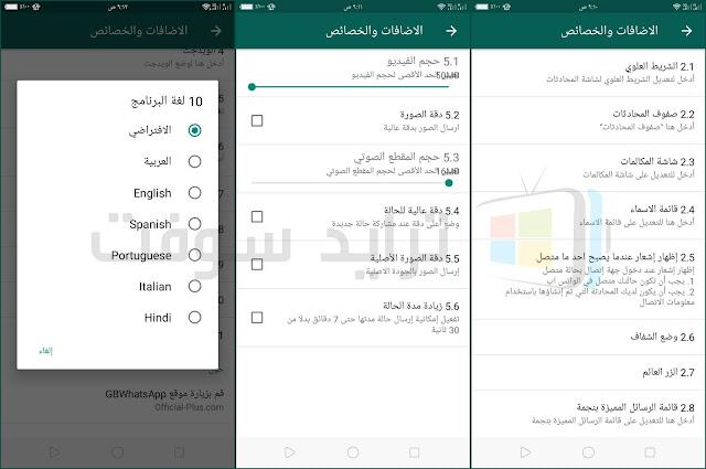 تحميل واتس GBWhatsApp 6.85 للأندرويد Download+GB+Whtasapp