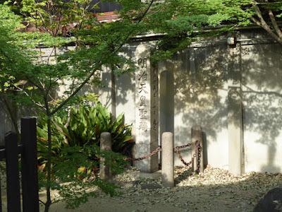 坐摩神社境内の明治天皇聖躅碑