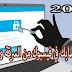 إحمي حسابك في فيسبوك من السرقة و الإختراق 2017 (الحلقة2)