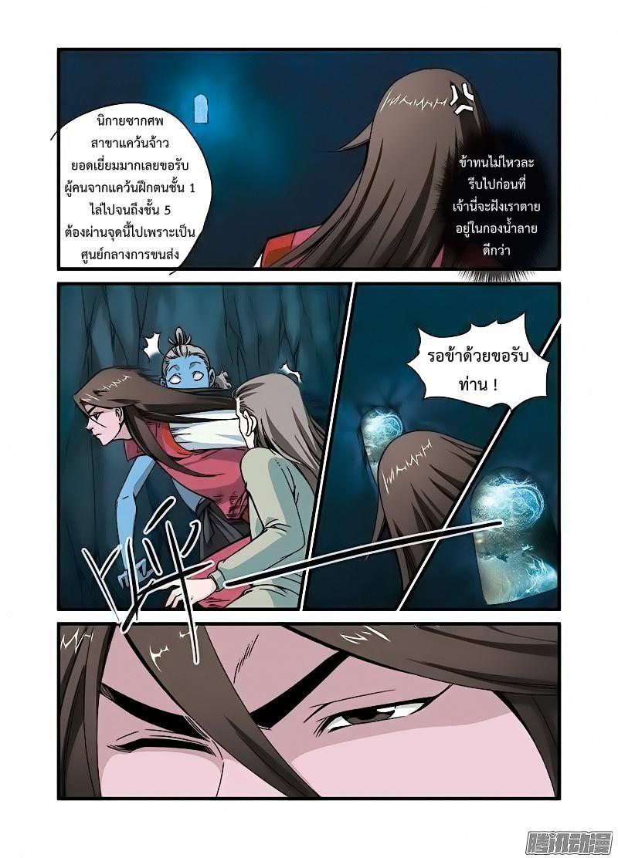 อ่านการ์ตูน Xian Ni 43 ภาพที่ 7