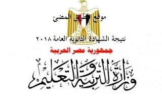 روابط نتيجة الشهادة الثانوية العامة المصرية 2018 , نتيجة الصف الثالث الثانوى 2018 Natiga-secondary