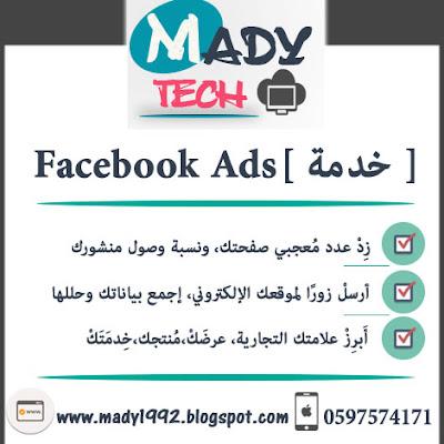 ماضي تك | إعلانات فيس بوك Facebook Ads