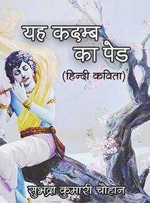 Yeh kadamb ka ped - Subhdra Kumari Chouhan