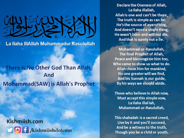 La-Ilaha-Illallah-Muhammadur-Rasulullah, First Kalima, Kalma In Islam, Kalma Image, Kalma Tayyabah, First Kalma Meanings, Kalma Translation, First Kalma In English Urdu Hindi,Islamic Islam First Kalma