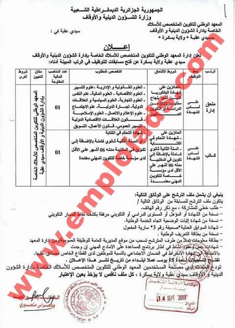 اعلان مسابقة توظيف بادارة الشؤون الدينية والاوقاف سيدي عقبة ولاية بسكرة سبتمبر 2017
