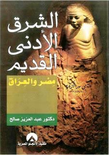 تحميل كتاب الشرق الأدنى القديم pdf - عبد العزيز صالح