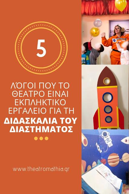 Το θέατρο με τη δύναμη και τη γοητεία που ασκεί στα παιδιά μπορεί να τα εισάγει με τρόπο διασκεδαστικό σε απλές επιστημονικές έννοιες όπως το διάστημα, η βαρύτητα, οι πλανήτες, το φεγγάρι, το ταξίδι στο διάστημα.