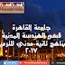 مناهج تانية مدني جامعة القاهره 2017