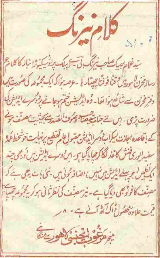 iqbal poetry urdu