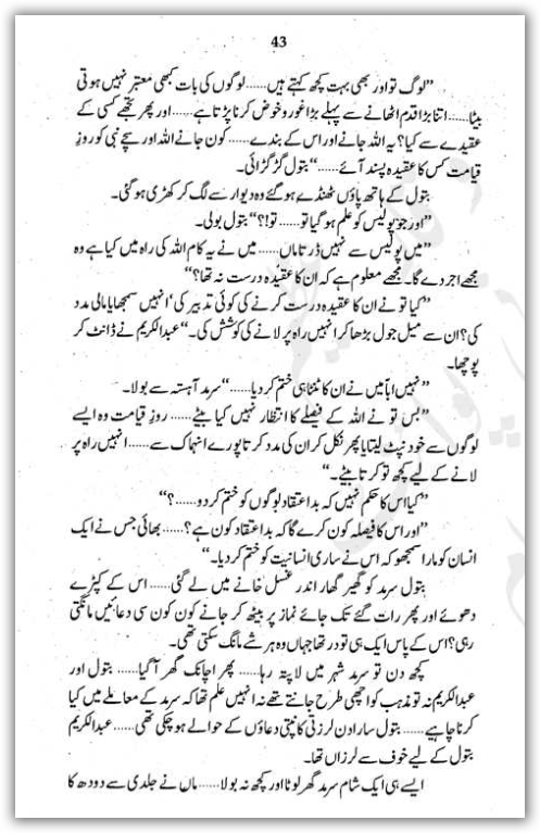 kutab khana ek do aur teesra wo novel by bano qudsia