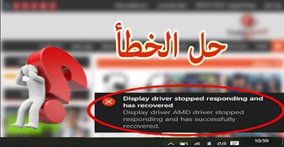 اسباب وحلول مشكلة توقف المفاجئ لاستجابة تعريف كرت الشاشة عن العمل وظهور رسالة الخطأ Display driver stopped responding