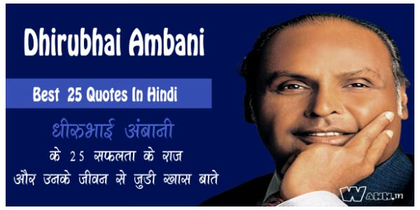 Famous-25-Quotes-By-Dhirubhai-Ambani-In-Hindi