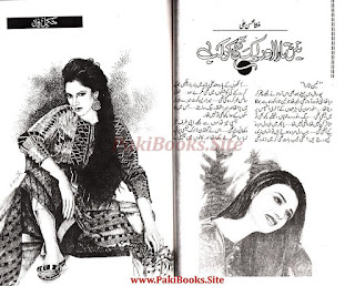 Nain tara aur aik thi Kokab by Mansha Mohsin Ali Online Reading