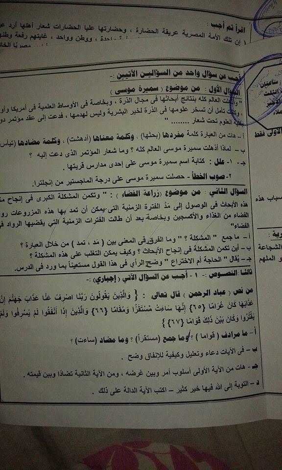 إمتحان عربي للشهادة الإعدادية المنوفية